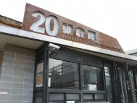 20号仓库