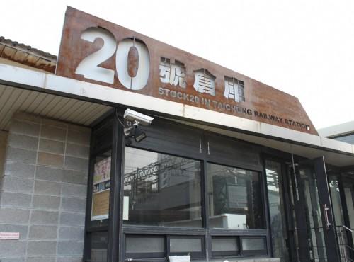 20號倉庫