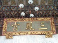 Sanfong Temple