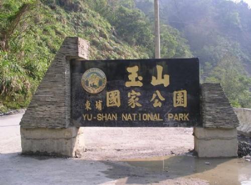 東埔溫泉-玉山國家公園界碑