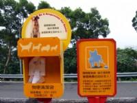 水碓觀景公園狗便清潔袋領取處<br/> 攝影:kavin