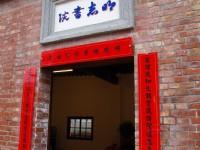 明志書院門口對聯<br/> 攝影:kavin