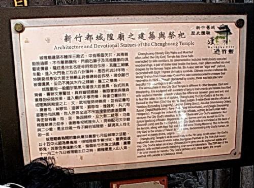 Hsinchu City God Temple-建築與祭祀說明