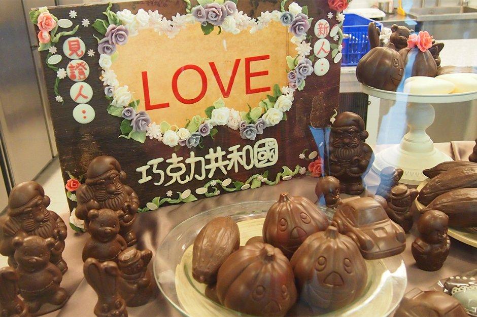 巧克力共和國 / Kate 提供