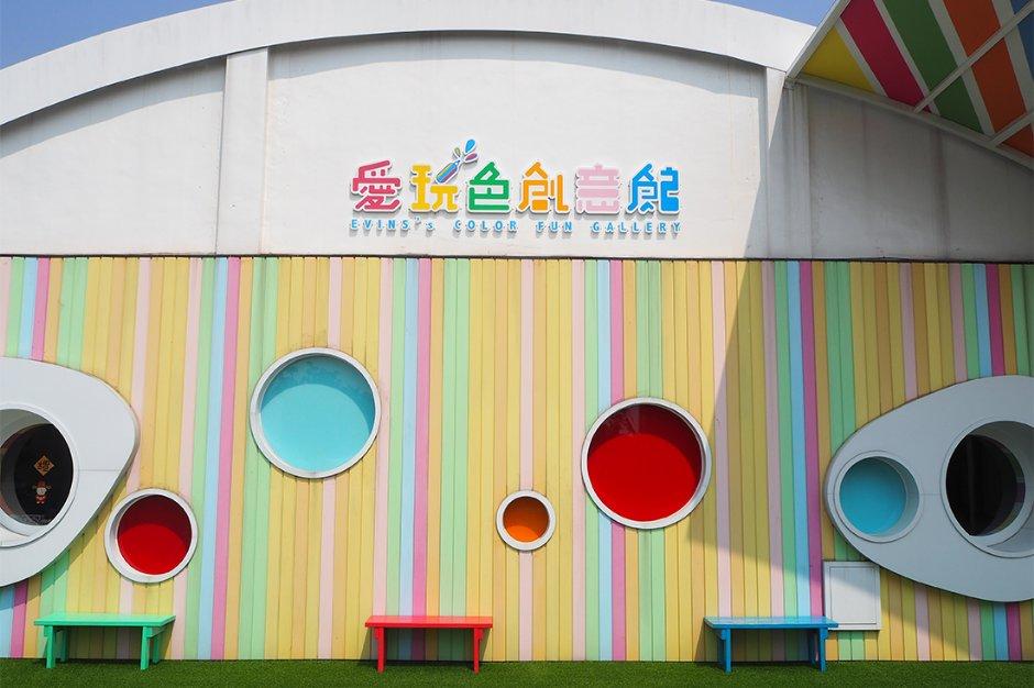 適合親子參觀的觀光工廠 / 愛玩色創意館 提供