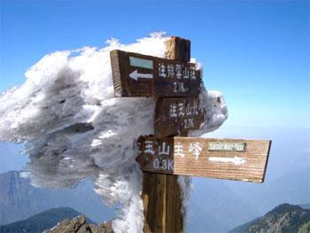 玉山主峰凍結的路標/旅遊資訊王TravelKing-老山羊部落格 提供