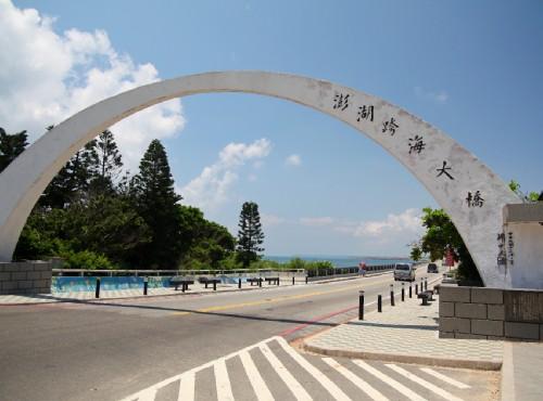 澎湖知名的跨海大橋/sheng