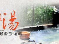 台灣溫泉旅遊優質選 假日泡湯的好選擇