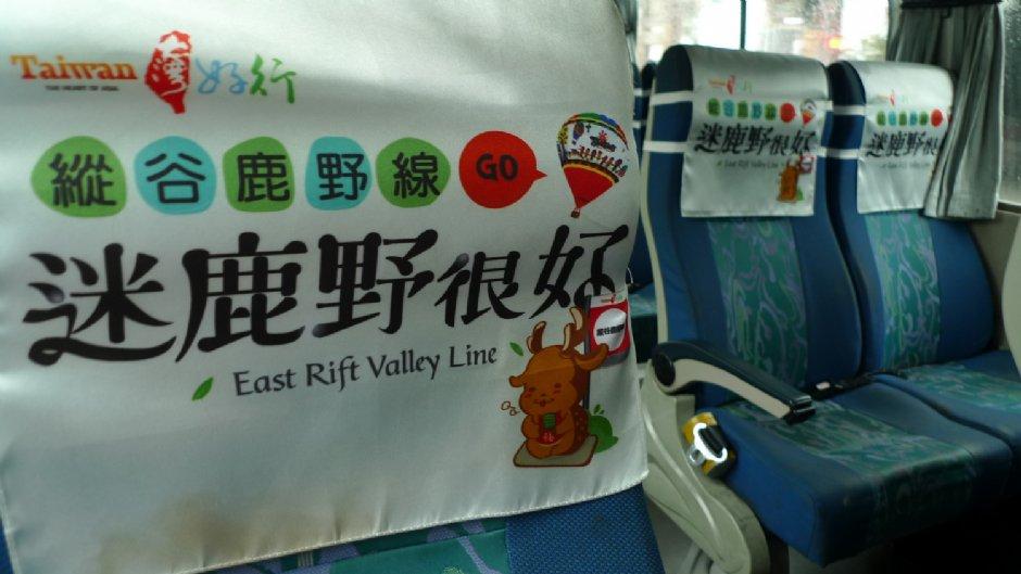 搭客運也可以很舒適的玩台東/Eva隨手拍