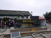 小鎮風情鐵路遊程-集集線